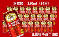 キリン本麒麟<北海道千歳工場産>350ml(24本)