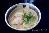 らーめん食べ比べ4食セット①(とんこつスープ×2、あおさスープ×2、ストレート麺×2、ちぢれ麺×2)