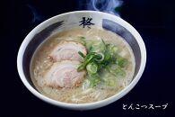 らーめん食べ比べ4食セット②(とんこつスープ×2、トマトスープ×2、ストレート麺×2、ちぢれ麺×2)
