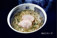 らーめん食べ比べ4食セット③(あおさスープ×2、トマトスープ×2、ちぢれ麺×4)