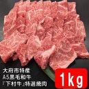 【大府市特産】A5黒毛和牛『下村牛』特選焼肉(カタ・モモ・バラ肉などの中から最高の部位をご提供)1kg