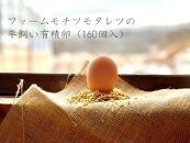 ファームモチツモタレツの平飼い有精卵(160個入)