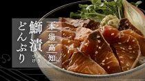 高知の海鮮丼の素「ブリの漬け丼」1食80g×5パックセット<高知市共通返礼品>【ポイント交換専用】