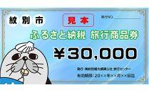 紋別市ふるさと納税旅行商品券 30,000円分