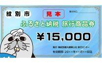 紋別市ふるさと納税旅行商品券 15,000円分