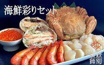 海鮮彩りセット×2