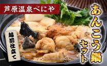 芦原温泉べにや 越前仕立てあんこう鍋セット