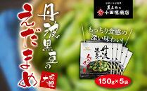 冷凍丹波黒豆の枝豆150g×5袋セット