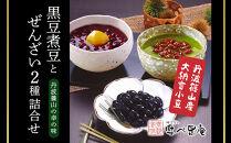 【丹波篠山の幸の味】黒豆の煮豆と2種類のぜんざい詰め合せ