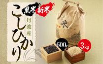 【玄米】丹波産こしひかり玄米《新米》3㎏ 黒米300g×2