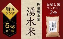 丹波篠山産 特Aランク 湧水米(わきみずまい)5kg×1袋