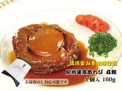 和歌山産煮アワビ姿煮【紀州湯浅金山寺味噌使用】160g