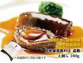 和歌山産煮アワビ姿煮【湯浅たまり醤油使用ぶどう山椒風味】160g