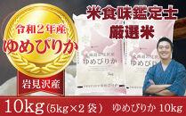 【米食味鑑定士厳選米 岩見沢産】ゆめぴりか10kg(5kg×2袋 一括配送)