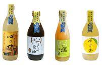 優秀味覚賞受賞 逸品「純米心の酢」とぽん酢ギフト4本セット