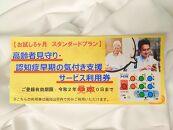 【お試し6ヶ月スタンダードプラン】高齢者見守り・認知症早期の気づき支援サービス利用券