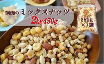 TG01-10【大容量2.45㎏】おつまみに最適!5種類のミックスナッツ