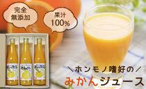 【ポイント交換専用】<限定>果汁100%ホンモノ嗜好のみかんジュースセット720ml×3本完全無添加