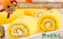 駒ヶ岳牛乳 ピカタロールケーキセット<ピカタの森 駒ケ岳牛乳>