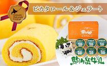 駒ヶ岳牛乳 ピカタロール&ジェラートセット<ピカタの森 駒ケ岳牛乳>