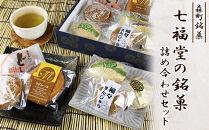【森町銘菓】七福堂の銘菓詰め合わせセット《七福堂》