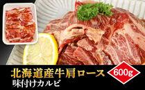 ★北海道産牛肩ロース★味付けカルビ600g<(株)ヤマイチ佐々木精肉畜産>