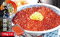 「三特」鮭いくら醤油漬北海道産(約100g×6パック)<ワイエスフーズ>