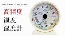 EMPEX高精度UD温・湿度計EX-2841