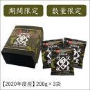 丹波篠山産 丹波黒枝豆3袋セット