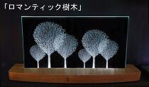 「LEDライティング インテリアガラス」シリーズ【ロマンティック樹木】