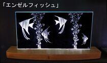 「LEDライティング インテリアガラス」シリーズ【エンゼルフィッシュ】
