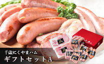 千歳にくやまハムギフトセットA【肉の山本】