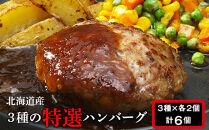 北海道産3種の特選ハンバーグ6個セット<肉の山本>