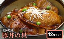 北海道産豚丼の具12食セット<肉の山本>