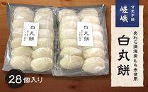 あわら清滝産もち米の白丸餅