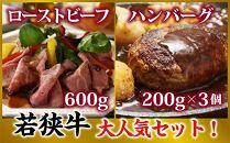 牧場直営牛若丸 若狭牛赤身肉ローストビーフと若狭牛100%ハンバーグ