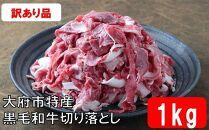 【訳あり】【期間限定】黒毛和牛切り落とし1kg