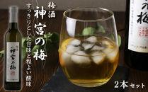 【神宮の梅】梅酒12%2本セット