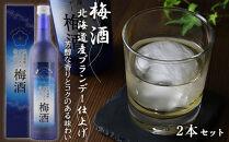 【梅酒】北海道産ブランデー仕上げ12%2本セット