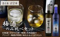 梅酒のみ比べセット合計2本(【神宮の梅】梅酒12%、【梅酒】北海道産ブランデー仕上げ12%)