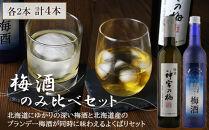 梅酒のみ比べセット合計4本(【神宮の梅】梅酒12%、【梅酒】北海道産ブランデー仕上げ12%)