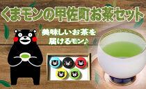 【ポイント交換専用】くまもんの甲佐町お茶セット(お茶の堀野園)