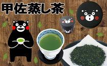 【ポイント交換専用】黒缶 甲佐深蒸し茶(お茶の堀野園)