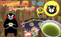 【ポイント交換専用】黄色缶 甲佐深蒸し茶ティーパック(お茶の堀野園)