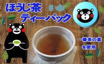 【ポイント交換専用】青缶 ほうじ茶ティーパック(お茶の堀野園)