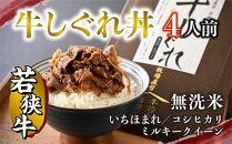 牛しぐれ丼 若狭牛×福井県産無洗米(4人前)