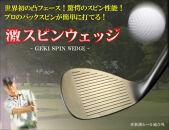 ゴルフクラブ GEKIスピンウエッジ58° R(スチールシャフト)