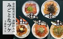 余市町共栄丸漁師好みの「みごとなヅケ」5食セット