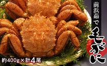 前浜茹で毛ガニ(約400g×4尾)<株式会社 鳥潟>