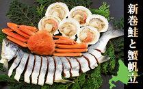 新巻鮭と蟹帆立のセット<株式会社 鳥潟>
